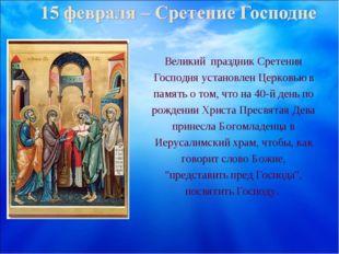 Великий праздник Сретения Господня установлен Церковью в память о том, что на