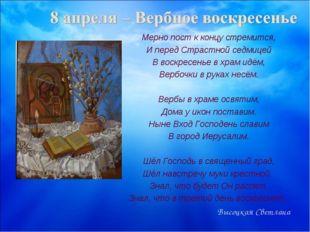 Мерно пост к концу стремится, И перед Страстной седмицей В воскресенье в храм