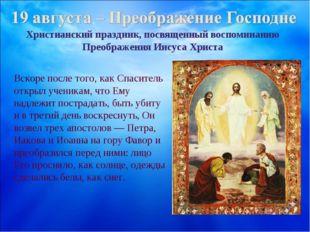 Христианский праздник, посвященный воспоминанию Преображения Иисуса Христа Вс