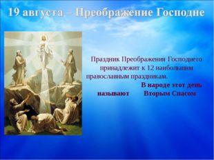 Праздник Преображения Господнего принадлежит к 12 наибольшим православным пр