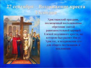 Христианский праздник, посвященный воспоминанию обретения святой равноапостол