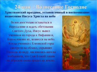 Христианский праздник, установленный в воспоминание вознесения Иисуса Христа