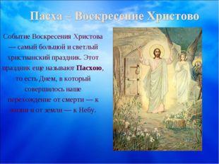Событие Воскресения Христова — самый большой и светлый христианский праздник.