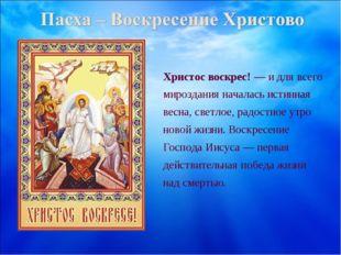 Христос воскрес! — и для всего мироздания началась истинная весна, светлое, р
