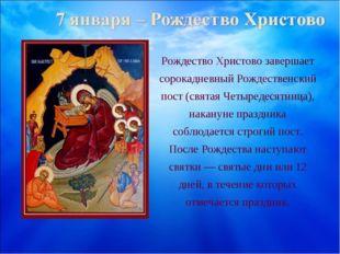 Рождество Христово завершает сорокадневный Рождественский пост (святая Четыре