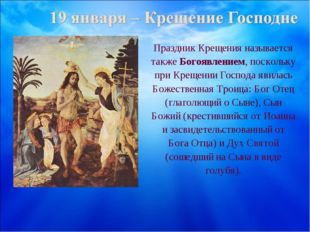 Праздник Крещения называется также Богоявлением, поскольку при Крещении Госпо