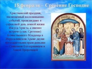 Христианский праздник, посвященный воспоминанию событий, происшедших в сорок