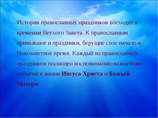 История православных праздников восходит к временам Ветхого Завета. К правос...