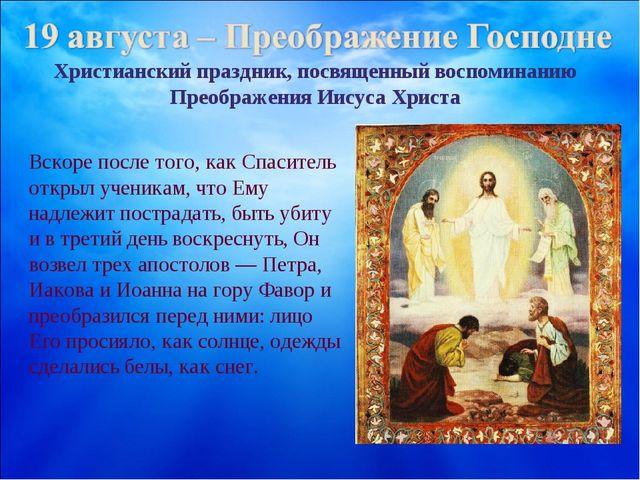 Христианский праздник, посвященный воспоминанию Преображения Иисуса Христа Вс...