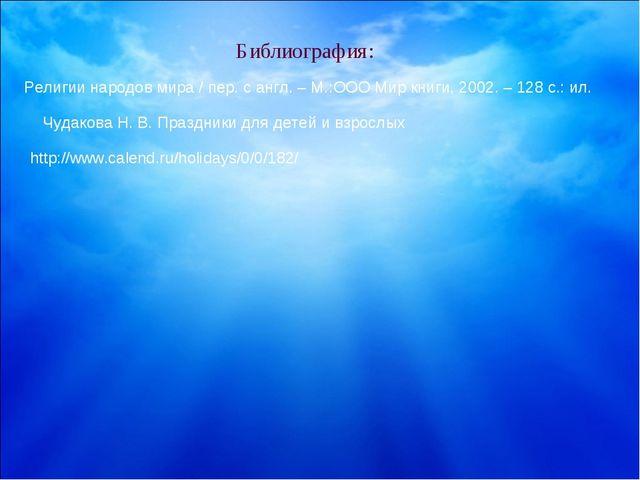 http://www.calend.ru/holidays/0/0/182/ Библиография: Религии народов мира / п...