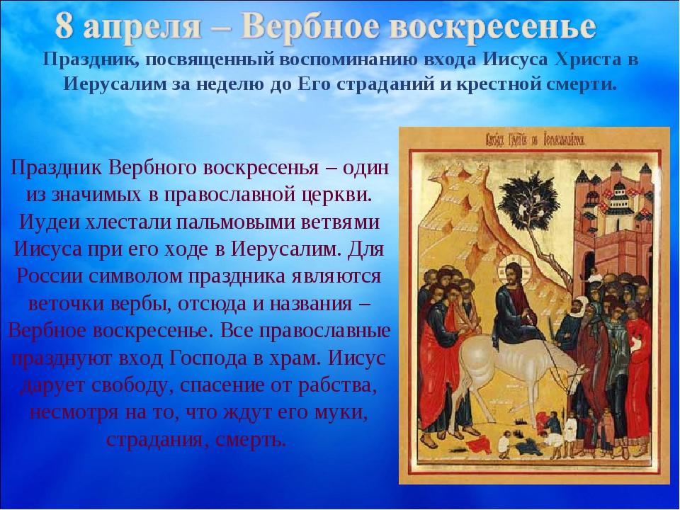 Праздник, посвященный воспоминанию входа Иисуса Христа в Иерусалим за неделю...