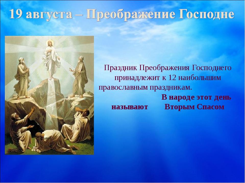 Праздник Преображения Господнего принадлежит к 12 наибольшим православным пр...