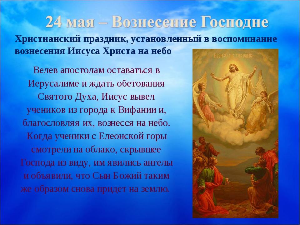 Христианский праздник, установленный в воспоминание вознесения Иисуса Христа...
