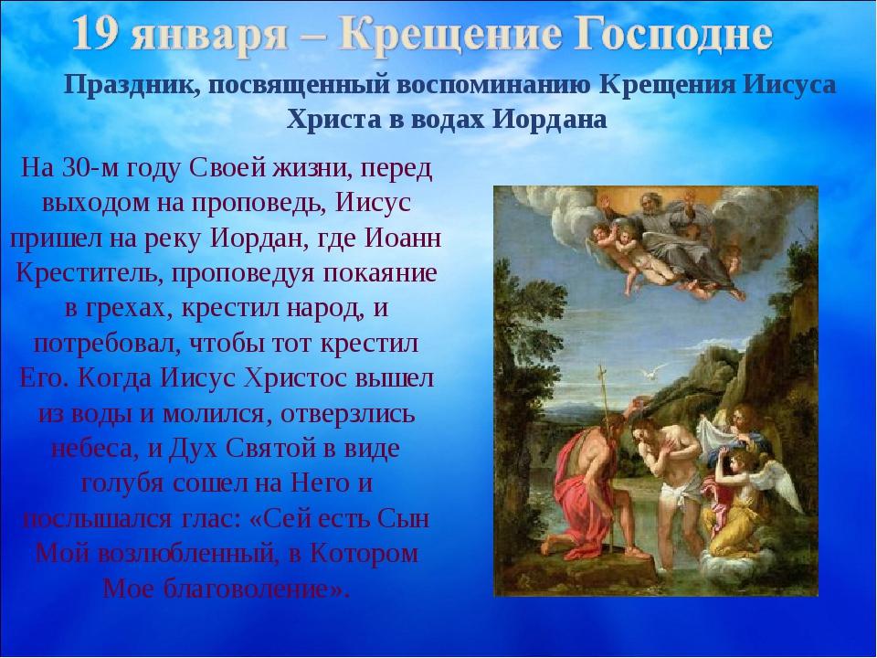 Праздник, посвященный воспоминанию Крещения Иисуса Христа в водах Иордана На...