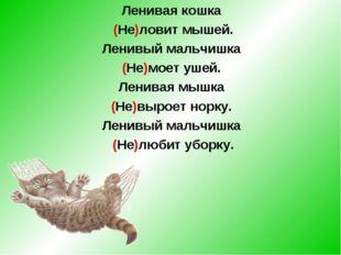 Ленивая кошка (Не)ловит мышей. Ленивый мальчишка (Не)моет ушей. Ленивая мышка