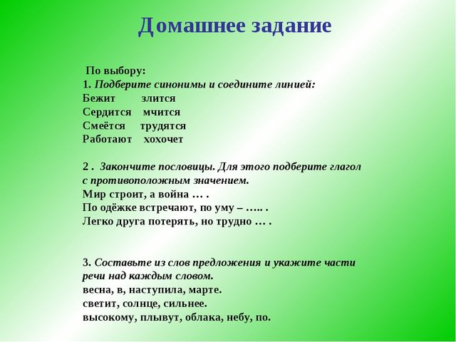 Домашнее задание По выбору: 1. Подберите синонимы и соедините линией: Бежит...