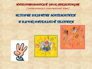 ИНТЕГРИРОВАННЫЙ УРОК-ПРЕЗЕНТАЦИЯ ( математика и иностранный язык) ИСТОРИЯ РАЗ