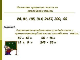 Задание 2. Выполните арифметическое действие и прокомментируйте его на англий
