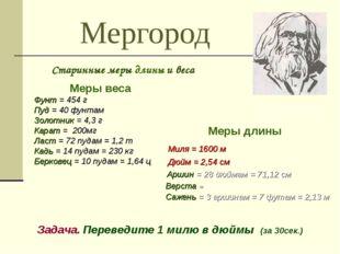 Мергород Меры веса Фунт = 454г Пуд = 40 фунтам Золотник = 4,3г Карат = 200м