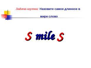 S S mile Задача-шутка: Назовите самое длинное в мире слово