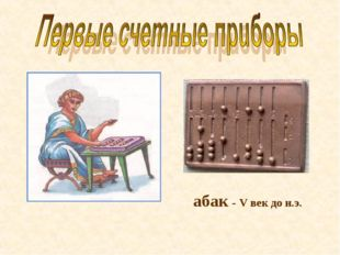 абак - V век до н.э.