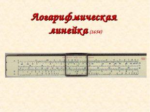 Логарифмическая линейка (1654)