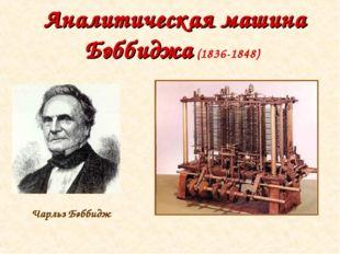 Аналитическая машина Бэббиджа (1836-1848) Чарльз Бэббидж