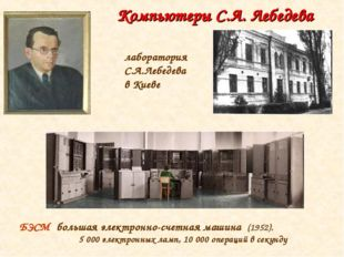 Компьютеры С.А. Лебедева лаборатория С.А.Лебедева в Киеве БЭСМ -большая элект
