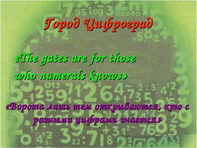 «The gates are for those who numerals knows» Город Цифроград «Ворота лишь тем...