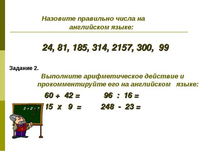 Задание 2. Выполните арифметическое действие и прокомментируйте его на англий...