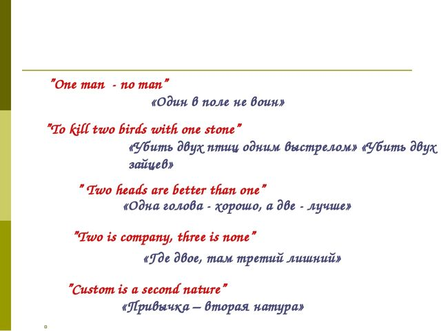 Задание 3. Прочитайте стихи про числа на английском языке. Задание 4. Переве...