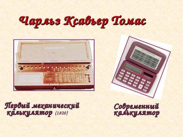 Чарльз Ксавьер Томас Первый механический калькулятор (1820) Современный кальк...