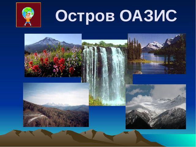 Остров ОАЗИС