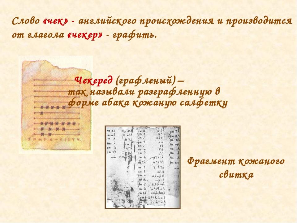 Фрагмент кожаного свитка Слово «чек» - английского происхождения и производит...