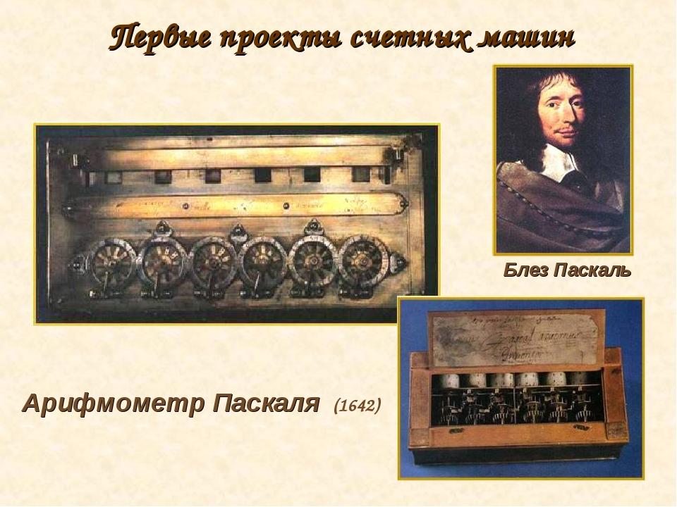 Арифмометр Паскаля (1642) Первые проекты счетных машин Блез Паскаль