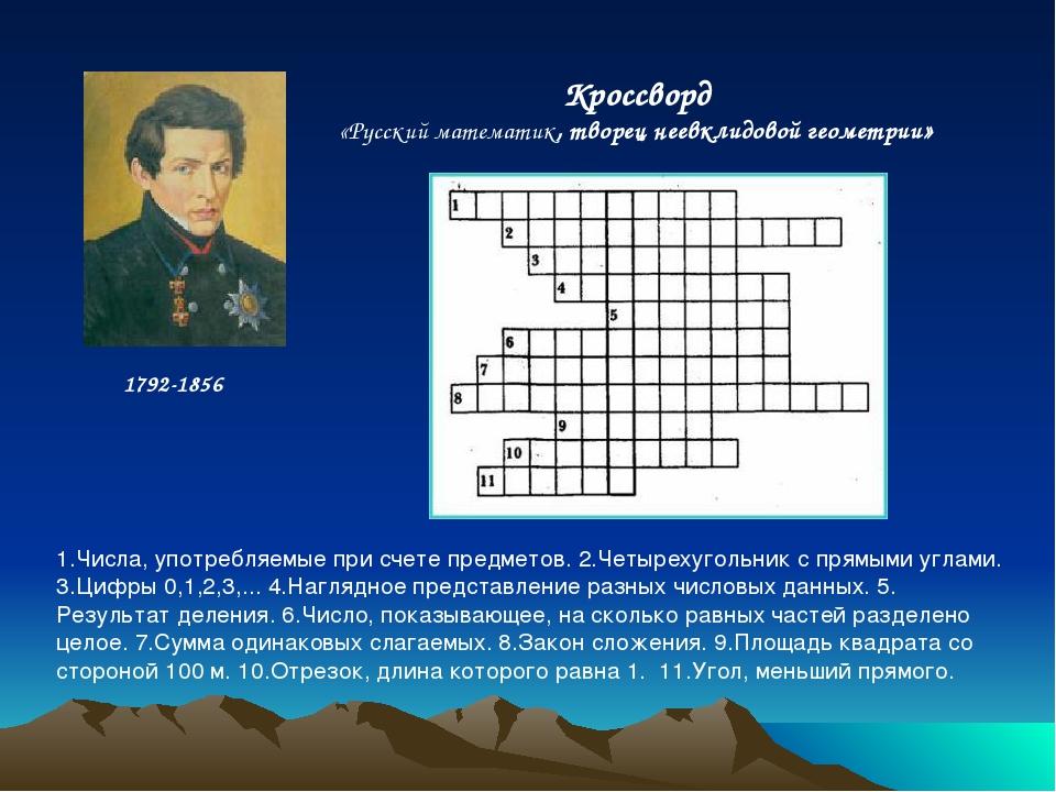 Кроссворд «Русский математик, творец неевклидовой геометрии» 1792-1856 1.Числ...