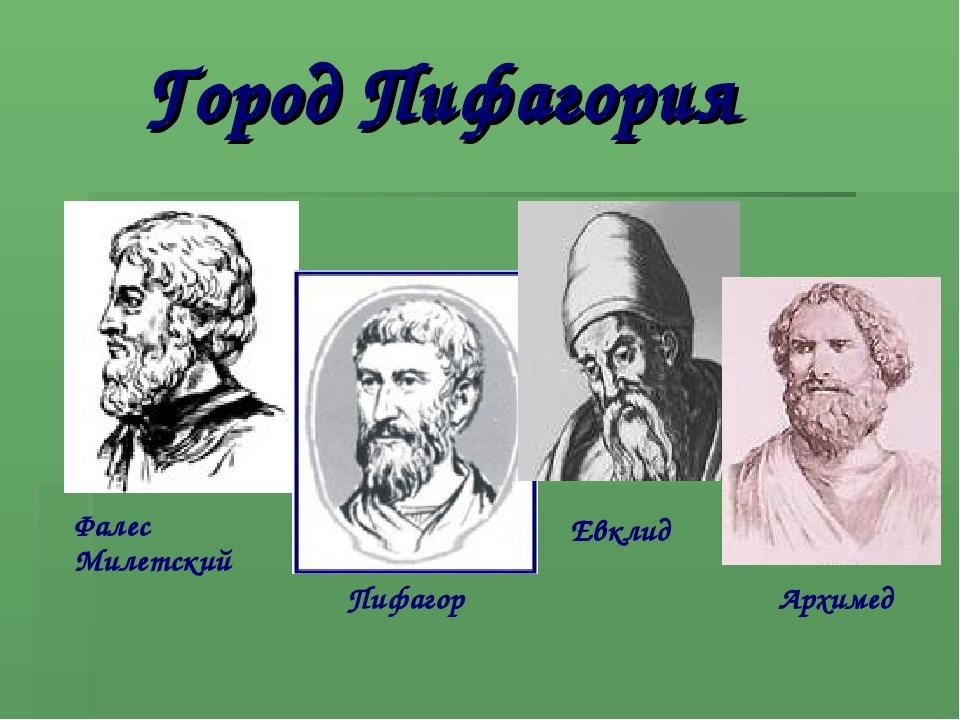 Город Пифагория Фалес Милетский Пифагор Евклид Архимед