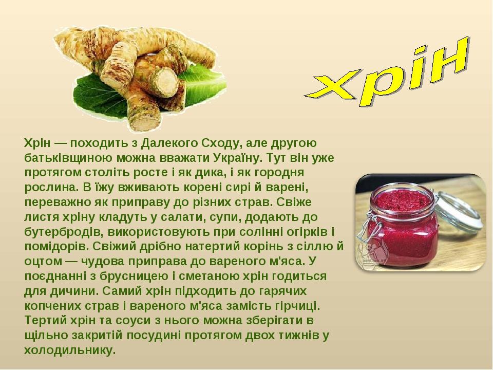 Хрін — походить з Далекого Сходу, але другою батьківщиною можна вважати Украї...