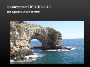Экзогенные ПРОЦЕССЫ на крымском п-ове