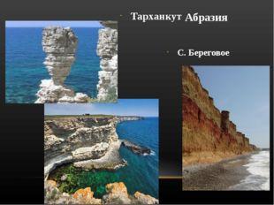 Абразия Тарханкут С. Береговое