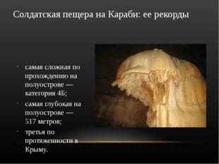 Солдатская пещера на Караби: ее рекорды самая сложная по прохождению на полуо