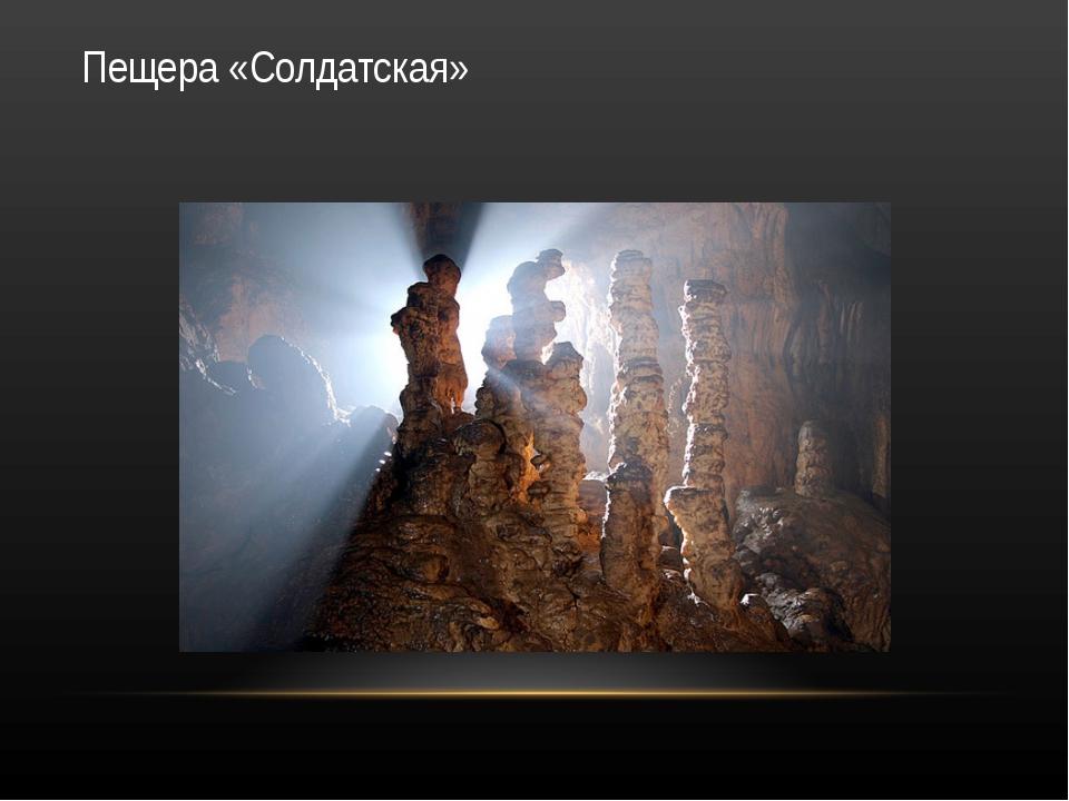 Пещера «Солдатская»