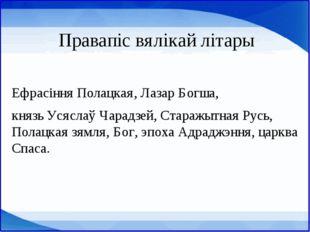 Ефрасіння Полацкая, Лазар Богша, князь Усяслаў Чарадзей, Старажытная Русь, По