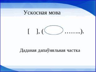 [ ], ( ……..). Даданая дапаўняльная частка што Ускосная мова