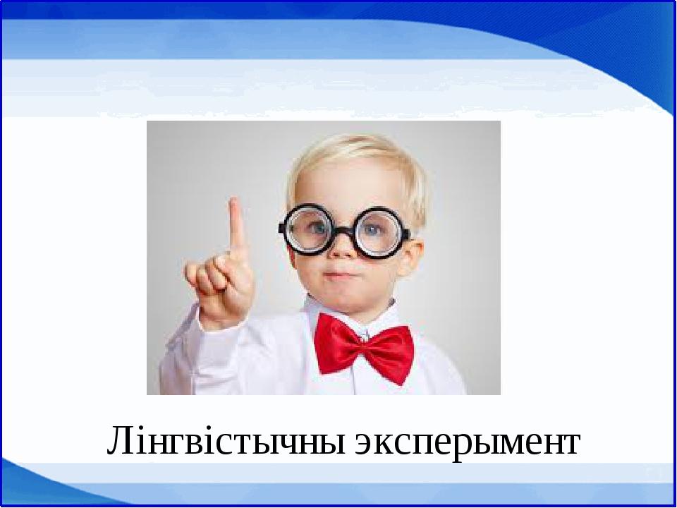 Лінгвістычны эксперымент