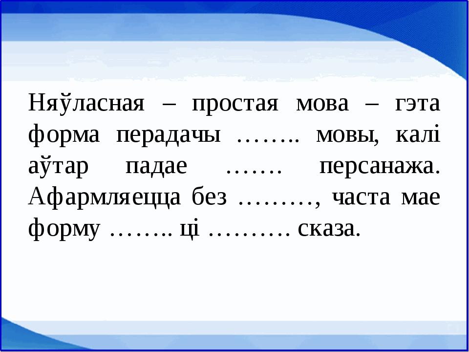 Няўласная – простая мова – гэта форма перадачы …….. мовы, калі аўтар падае ……...
