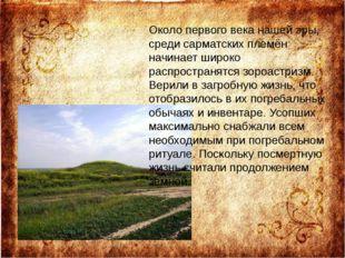 Около первого века нашей эры, среди сарматских племён начинает широко распрос
