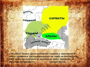 «За рекой Танаис (Дон) кончается Скифия и начинаются земли сарматов, простир