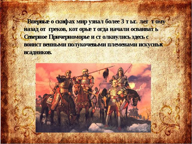 Впервые о скифах мир узнал более 3 тыс. лет тому назад от греков, которые то...