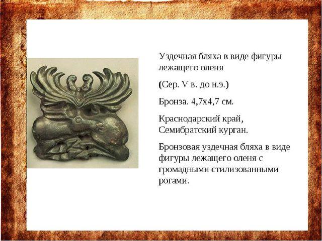 Дело не сводилось только к скотоводству. Древние греки полагали, что...